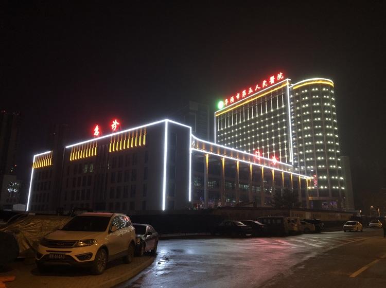 安徽阜阳市第五人民医院
